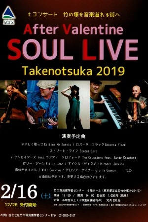 Tコンサート After Valentine SOUL LIVE